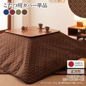 こたつカバー 単品 正方形 75×75 天板対応 小紋柄 こたつ 布団 わつなぎ alla-moda