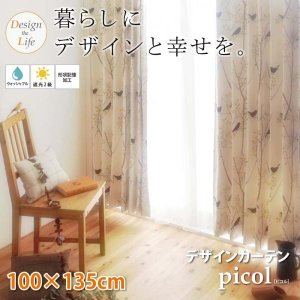 1枚売りデザインカーテン100×135cm|alla-moda
