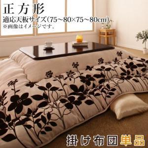 こたつ用掛け布団 単品  正方形(75×75cm) スウェード調 フラワー|alla-moda