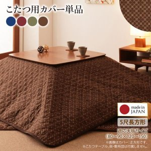 こたつカバー 5尺長方形(90×150cm)天板対応 小紋柄こたつ布団 わつなぎ|alla-moda