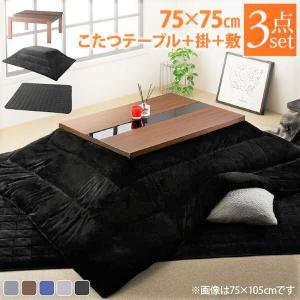こたつ3点セット(テーブル+掛・敷布団) 正方形(75×75cm) モダンデザイン alla-moda