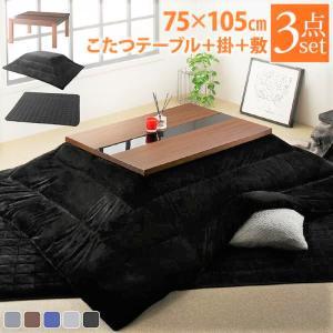こたつ3点セット(テーブル+掛・敷布団) 長方形(75×105cm) モダンデザイン alla-moda