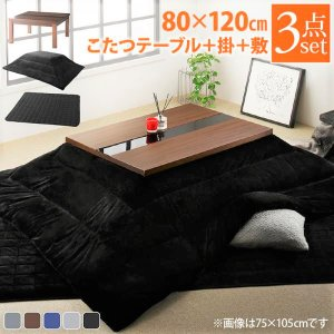 こたつ3点セット(テーブル+掛・敷布団) 4尺長方形(80×120cm) モダンデザイン alla-moda