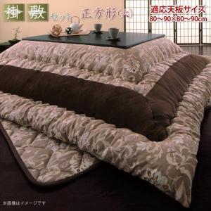 こたつ掛布団&敷布団2点セット 正方形(90×90cm)天板対応 更紗模様|alla-moda