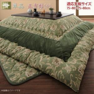 こたつ用掛け布団 単品  正方形(75×75cm)天板対応 更紗模様|alla-moda