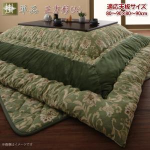 こたつ用掛け布団 単品  正方形(90×90cm)天板対応 更紗模様|alla-moda