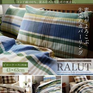 枕カバー 2枚組 インド綿100% 先染めチェック カバーリング|alla-moda