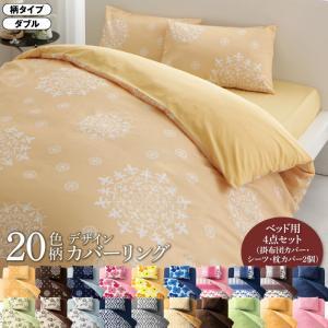 柄布団カバーセット 20色 ベッド用 柄タイプ ダブル4点セット 人気|alla-moda