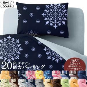 布団カバーセット20色柄 和式用 柄タイプ シングル3点セット|alla-moda