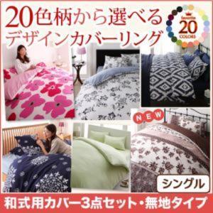 布団カバーセット20色柄 和式用 無地タイプ シングル3点セット|alla-moda