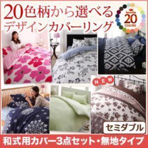 布団カバーセット 20色柄 和式用 無地タイプ セミダブル3点セット 人気|alla-moda