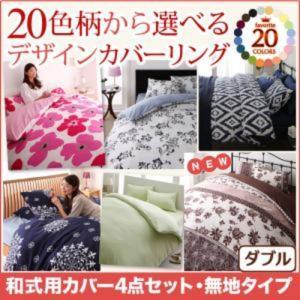 布団カバーセット 20色柄 和式用 無地タイプ ダブル4点セット|alla-moda