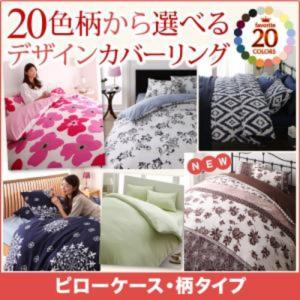 枕カバー 1枚 柄タイプ|alla-moda