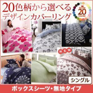 ボックスシーツ ベッド用 20色柄 シングル|alla-moda