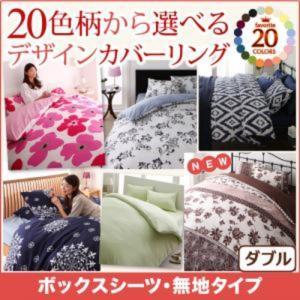 ボックスシーツ ベッド用 20色柄 ダブル|alla-moda