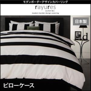 枕カバー 1枚 ボーダー カバーリング|alla-moda