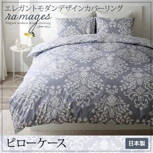 枕カバー 1枚 エレガント カバーリング|alla-moda