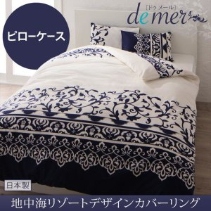 枕カバー 1枚 地中海リゾート カバーリング|alla-moda
