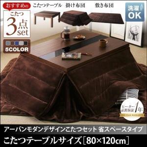 こたつ 3点セット(テーブル+掛 敷布団) 4尺 長方形 80×120 アーバンモダン こたつ 省スペース おしゃれ|alla-moda