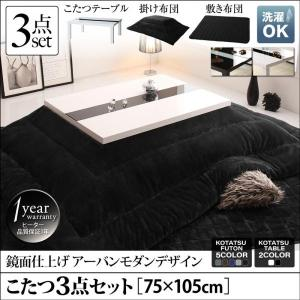 こたつ3点セット テーブル+掛・敷布団 鏡面仕上 長方形 75×105 alla-moda