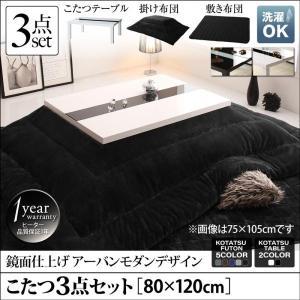 こたつ3点セット テーブル+掛・敷布団 鏡面仕上 4尺長方形 80×120 alla-moda