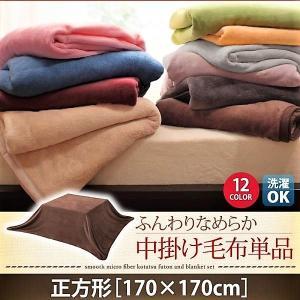 こたつ 中掛け毛布単品 (布団は別売) 正方形 75×75 天板対応 同色・同素材 中掛け毛布付きマイクロファイバー おしゃれ|alla-moda
