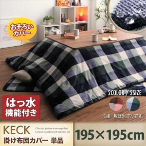 こたつカバー 正方形 75×75 天板対応 チェック柄はっ水こたつ 掛け敷き布団セット おしゃれ|alla-moda
