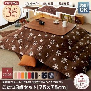 こたつ 3点セット(テーブル+掛・敷布団) 正方形 75×75 北欧 おしゃれ|alla-moda