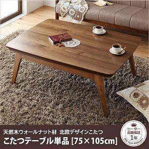 こたつ 3点セット(テーブル+掛・敷布団) 長方形 75×105 北欧 おしゃれ|alla-moda