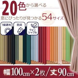 1級遮光 カーテン 幅100 2枚組 幅100 × 90 20色 × 54サイズから選べる防炎|alla-moda