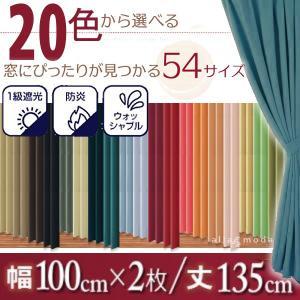 1級遮光 カーテン 幅100 2枚組 幅100 × 135 20色 × 54サイズから選べる防炎|alla-moda