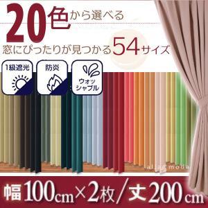 1級遮光 カーテン 幅100 2枚組 幅100 × 200 20色 × 54サイズから選べる防炎|alla-moda