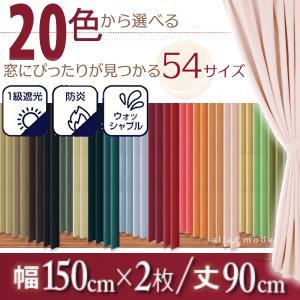 1級遮光 カーテン 幅150 2枚組 幅150 × 90 20色 × 54サイズから選べる防炎|alla-moda