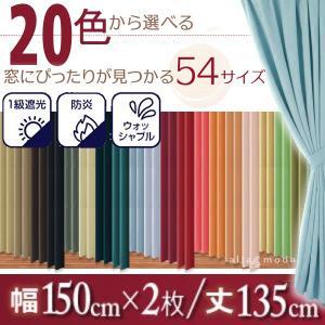 1級遮光 カーテン 幅150 2枚組 幅150 × 135 20色 × 54サイズから選べる防炎|alla-moda