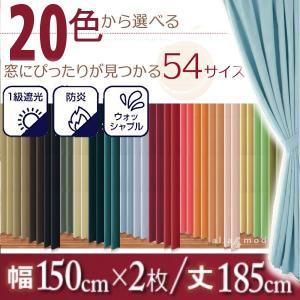 1級遮光 カーテン 幅150 2枚組 幅150 × 185 20色 × 54サイズから選べる防炎|alla-moda