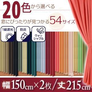 1級遮光 カーテン 幅150 2枚組 幅150 × 215 20色 × 54サイズから選べる防炎|alla-moda