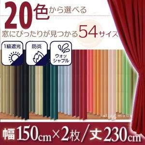 1級遮光 カーテン 幅150 2枚組 幅150 × 230 20色 × 54サイズから選べる防炎|alla-moda