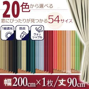 1級遮光 カーテン 幅200 1枚 幅200 × 90 20色 × 54サイズから選べる防炎|alla-moda