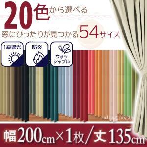 1級遮光 カーテン 幅200 1枚 幅200 × 135 20色 × 54サイズから選べる防炎|alla-moda