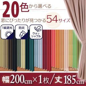 1級遮光 カーテン 幅200 1枚 幅200 × 185 20色 × 54サイズから選べる防炎|alla-moda