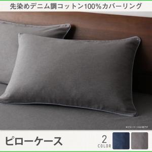 枕カバー 1枚 先染め デニム調 コットン100% カバーリング|alla-moda