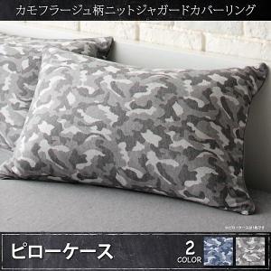枕カバー 1枚 迷彩柄 ニット ジャガード カバーリング|alla-moda