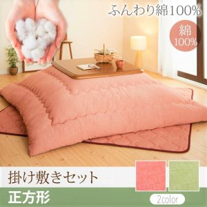 こたつ 掛布団&敷布団2点セット 正方形 75×75 天板対応 肌に優しい綿100%リバーシブルこたつ布団 おしゃれ|alla-moda