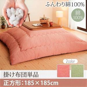 こたつ 掛け布団 正方形 75×75 天板対応 肌に優しい綿100%リバーシブル こたつ布団 おしゃれ|alla-moda