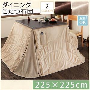 こたつ 掛け布団 正方形 75×75 洗えるマイクロファイバーダイニング おしゃれ|alla-moda