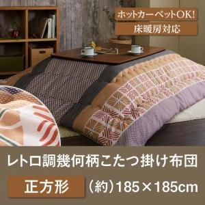 こたつ 掛け布団 正方形 75×75 天板対応 レトロ調 こたつ掛け敷きセット おしゃれ|alla-moda