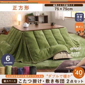 こたつ 掛け敷き布団 2点セット 正方形 75×75 天板対応 防ダニ フランネル 「ダブルで暖か」省スペース おしゃれ|alla-moda