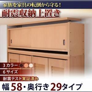 耐震収納上置 高さ35cm〜67cm対応でどこでも設置可! 幅58 奥行29|alla-moda