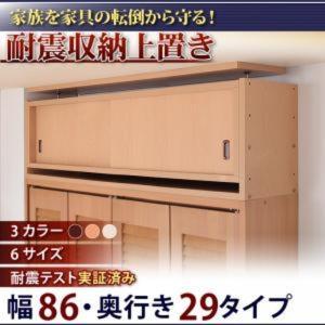 耐震収納上置 高さ35cm〜67cm対応でどこでも設置可! 幅86 奥行29|alla-moda