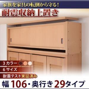 耐震収納上置 高さ35cm〜67cm対応でどこでも設置可! 幅106 奥行29|alla-moda